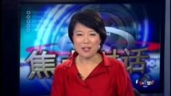 VOA卫视(2014年10月31日 焦点对话 完整版)