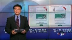 VOA卫视(2016年8月18日 第一小时节目)