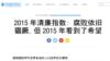 全球清廉指数排名 中国位居83
