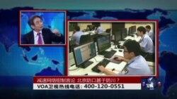 时事大家谈:减速网络钳制言论,北京防口甚于防川?