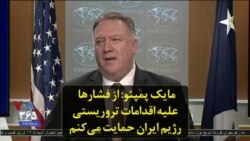 مایک پمپئو: از فشارها علیه اقدامات تروریستی رژیم ایران حمایت میکنم