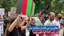واشنگٹن میں افغان شہریوں اور مختلف طبقہ فکر کے افراد کا مظاہرہ