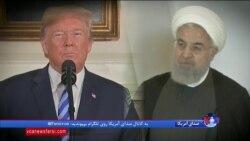 چقدر احتمال دارد جنگ لفظی رهبران آمریکا و ایران به جنگ واقعی منتهی شود؛ گزارش شهلا آراسته