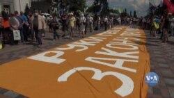 «Руки геть від мови»: акція під Верховною Радою. Відео
