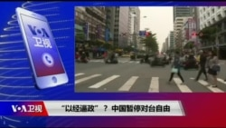 """时事大家谈:""""以经逼政""""?中国暂停赴台自由行"""