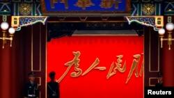 中國中央政府所在地中南海新華門。