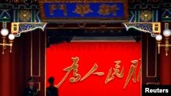 资料照:中国中央政府所在地中南海新华门