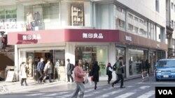 """东京新宿的一家""""无印良品""""直销店 (美国之音歌篮拍摄)"""