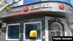 حسابهای بانک ملت ایران از ۲۰۱۰ میلادی، به اتهام مشارکت در برنامههای هستهای مسدود شده بود.
