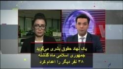 یک نهاد حقوق بشری میگوید جمهوری اسلامی ماه گذشته ۳۸ نفر دیگر را اعدام کرد