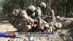 时事大家谈:川普大阅兵,展示军力还是给中国好看?