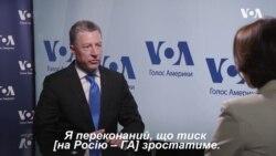 Курт Волкер запевнив, що тиск на Росію зростатиме. Відео