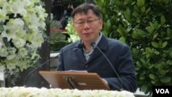台北市长柯文哲(美国之音张永泰拍摄)