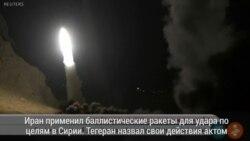 Иран ударил по Сирии баллистическими ракетами