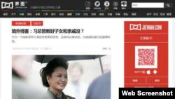 上海界面新闻转发境外为习近平洗地文章