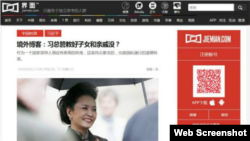 Media China menyoroti dokumen Panama dan keterlibatan nama-nama anggota keluarga pejabat tinggi China, termasuk Presiden Xi Jinping (foto: dok).