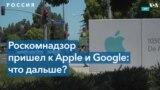 Власти РФ требуют от Apple и Google удалить приложения Навального