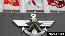 한국 합동참모본부 (자료사진)