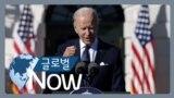 """[글로벌 나우] 갤럽 """"미국, 국제무대 신뢰도 회복"""""""