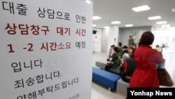 금융당국이 단기·변동·만기 일시상환 위주의 가계부채 구조를 개선하기 위해 출시한 안심전환대출의 2차 판매가 시작된 30일 서울 시내 한 은행 입구에 대출 상담으로 인한 업무 지연을 알리는 사과문이 붙어 있다.