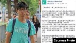 香港众志秘书长黄之锋入境泰国被拘留 (苹果日报图片)