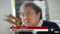 香港城市大學政治學教授鄭宇碩
