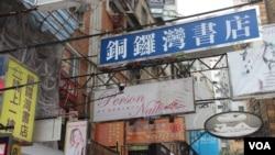 位於香港銅鑼灣鬧市區的銅鑼灣書店(海彥香港)