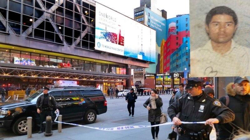 نیو یارک: پائپ بم دھماکہ، ملزم پر دہشت گردی کی فردِ جرم عائد