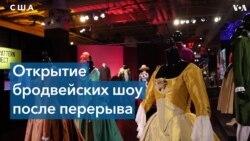 Звездный час бродвейского костюма
