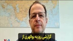 گزارشی روزبه بوالهری از اعتراضات و اعتصابات کارگری در ایران