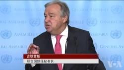 联合国新秘书长古铁雷斯宣誓就职