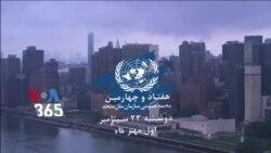پوشش هفتاد و چهارمین نشست مجمع عمومی سازمان ملل متحد از اول مهرماه توسط صدای آمریکا