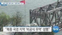 "[VOA 뉴스] ""중국, 북한 협력 강화…'대북 제재' 느슨"""