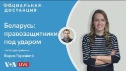 «Социальная дистанция» – 23 февраля – Атаки на журналистов и правозащитников в Беларуси