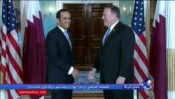 دیدار مایک پمپئو وزیر خارجه آمریکا با همتای قطری در واشنگتن