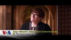 Review ออสการ์ 2015 รางวัลนักแสดงนำชายยอดเยี่ยม 'Eddie Redmayne'