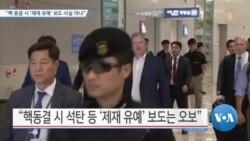 "[VOA 뉴스] ""핵 동결 시 '제재 유예' 보도 사실 아냐"""