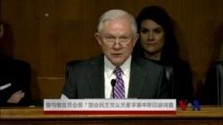 民主党议员要求司法部长回避俄干涉美大选调查