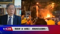 """时事大家谈:""""勇武抗争""""+""""全民罢工"""",香港走向沉沦还是新生?"""