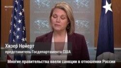 Вашингтон призывает Европу следить за соблюдением санкций