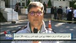 توافق عربستان و ترکیه برای انجام تحقیقات مشترک درباره ناپدید شدن جمال خاشقچی