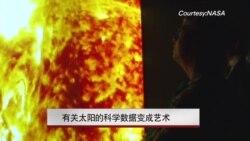 有关太阳的科学数据变成艺术
