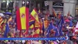 آیا دولت اسپانیا روی به سرکوب جدایی طلبان کاتالونیا آورده است؟