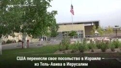 Посольство США - в Иерусалиме