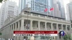 """时事大家谈:话说香港民主(2)一国两制下的""""一人两票"""""""