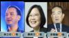 Kinh tế trở thành tâm điểm cuộc bầu cử tổng thống Đài Loan