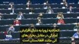 اتحادیه اروپا به دنبال افزایش آمادگی در مقابل بحرانهای آتی مانند افغانستان است