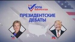 Заключительный раунд президентских теледебатов в США – с синхронным переводом на русский язык
