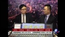 """海峡论谈:蔡英文双十文告""""新四不""""能促成APEC""""习宋会""""?"""
