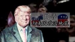 川普与美国政治地震(3): 全球化的赢家输家